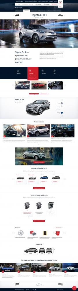 interior page design on the topic Automotive topics — Corporate website for the Toyota dealer Toyota Premium Center Vinnytsia 38