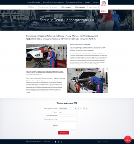 interior page design on the topic Automotive topics — Corporate website for the Toyota dealer Toyota Premium Center Vinnytsia 57