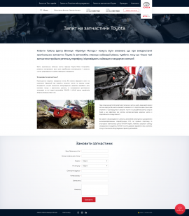 interior page design on the topic Automotive topics — Corporate website for the Toyota dealer Toyota Premium Center Vinnytsia 58