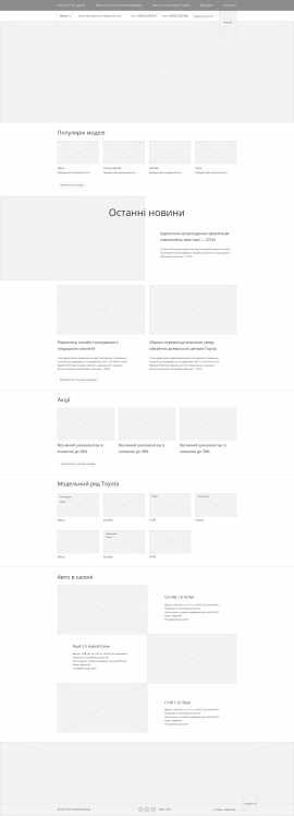 prototyping on the theme of Automotive topics — Corporate website for the Toyota dealer Toyota Premium Center Vinnytsia 0