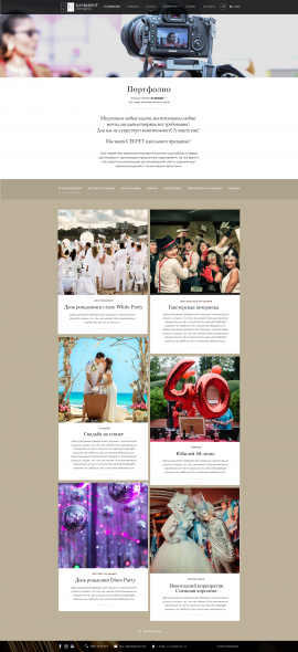 interior page design on the topic Gifts — Corporate website of the Day & Night Event Agency 10