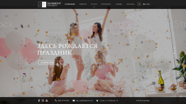 interior page design on the topic Gifts — Corporate website of the Day & Night Event Agency 13