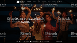 interior page design on the topic Gifts — Corporate website of the Day & Night Event Agency 17