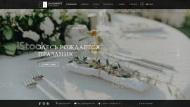 interior page design on the topic Gifts — Corporate website of the Day & Night Event Agency 19