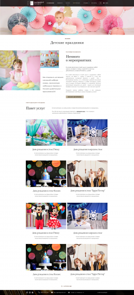 interior page design on the topic Gifts — Corporate website of the Day & Night Event Agency 21