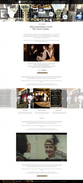 interior page design on the topic Gifts — Corporate website of the Day & Night Event Agency 22
