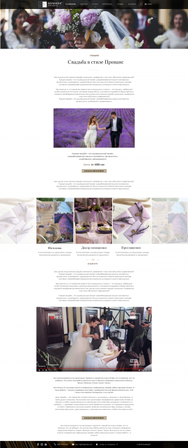 interior page design on the topic Gifts — Corporate website of the Day & Night Event Agency 27