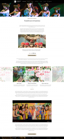 interior page design on the topic Gifts — Corporate website of the Day & Night Event Agency 29