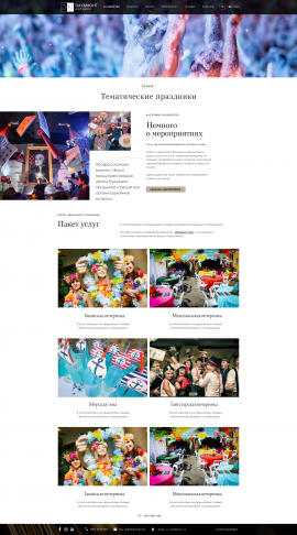 interior page design on the topic Gifts — Corporate website of the Day & Night Event Agency 30