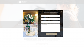 interior page design on the topic Gifts — Corporate website of the Day & Night Event Agency 1