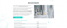 interior page design on the topic Business and company — One-page dry cleaning site for IQ 2