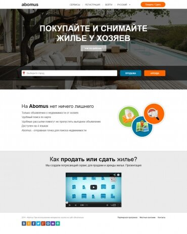 "development of a one-page site, landpage Construction subjects and real estate project ""Abomus"" – property search"