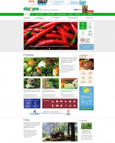 development of a one-page site, landpage Agrarian industry project Journal Огородник