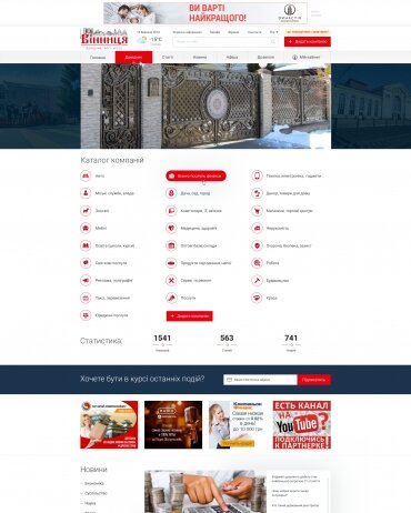 development of a one-page site, landpage City portal project The portal of the city of Vinnytsia - a directory of your city