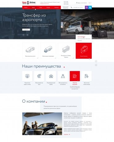 development of a one-page site, landpage Automotive topics project Corporate site of the company «YourDriver»