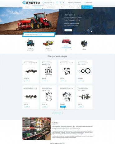 development of a one-page site, landpage Agrarian industry project Internet-shop of spare parts for agricultural machinery GRUTEK