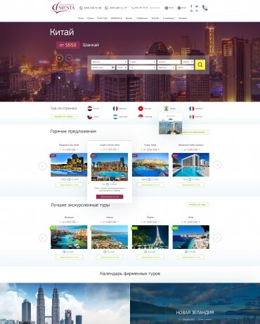 development of a one-page site, landpage Tourism project The site of the tour operator Siesta