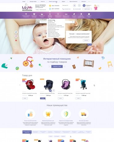 development of a one-page site, landpage Children's themes project Internet-shop Mamalyuk