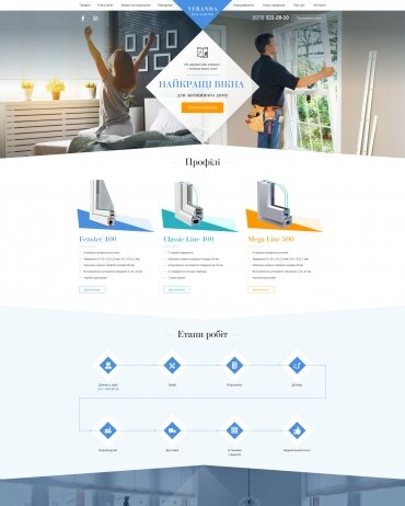 development of a one-page site, landpage Construction and repair project Company website Veranda