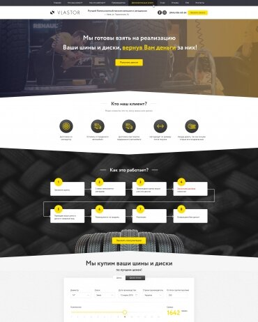 development of a one-page site, landpage Automotive topics project Landing Page Vlastor