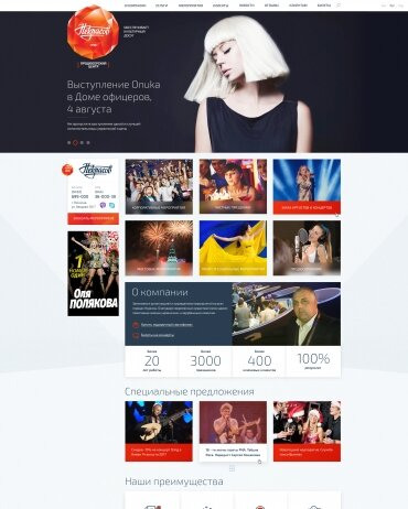 development of a one-page site, landpage Business and company project The site of the producer center Nekrasov