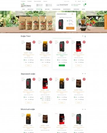development of a one-page site, landpage Food project AvtMarket coffee shop online