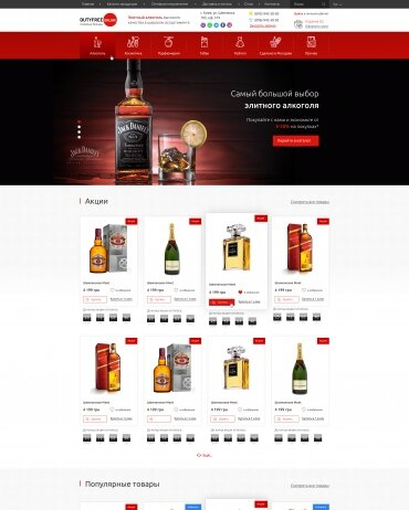 development of a one-page site, landpage Food project Online store Duty-free.online