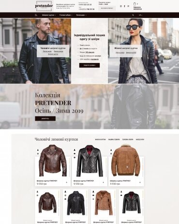 development of a one-page site, landpage Clothing and footwear project Pretender Online Store