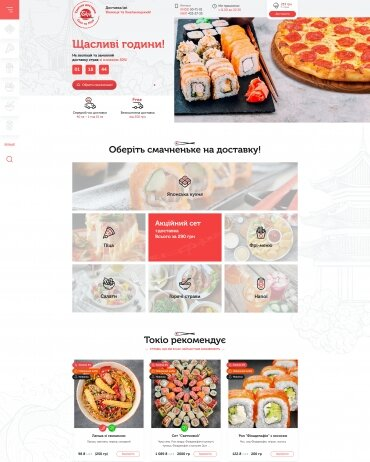 development of a one-page site, landpage Food project Tokio Sushi and Pizza Delivery Site