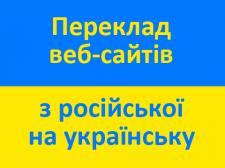 Translate the site into Ukrainian: when needed?