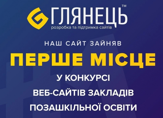 Victory in the Xth All-Ukrainian competition for the best website of an educational institution