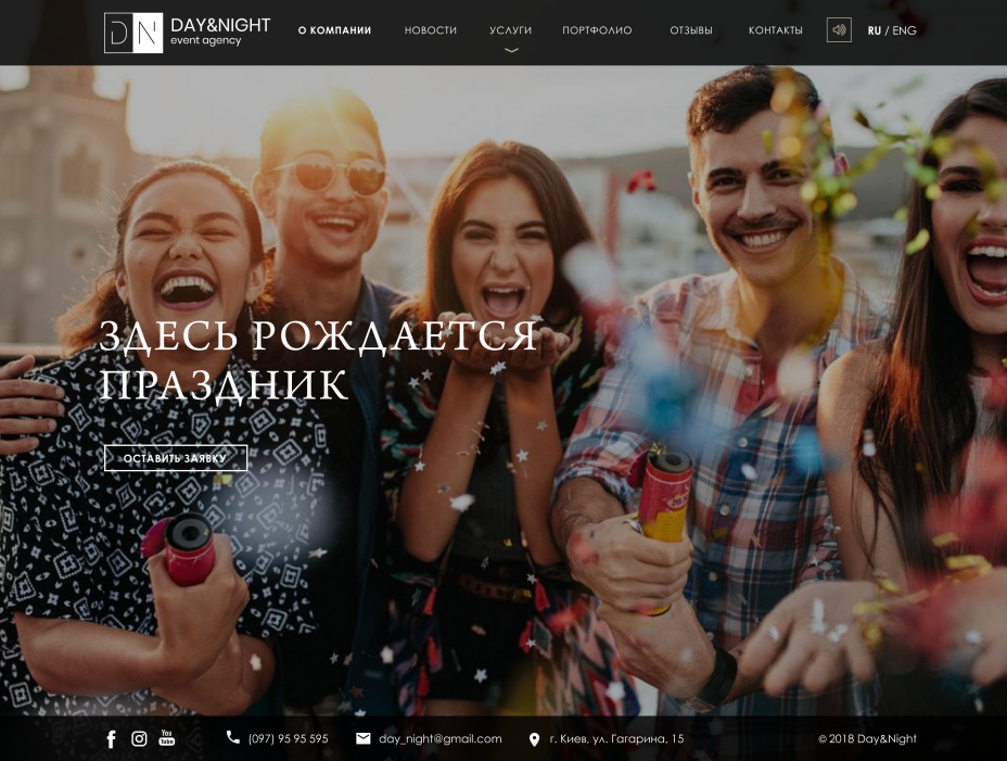 home page design — Corporate website of the Day & Night Event Agency