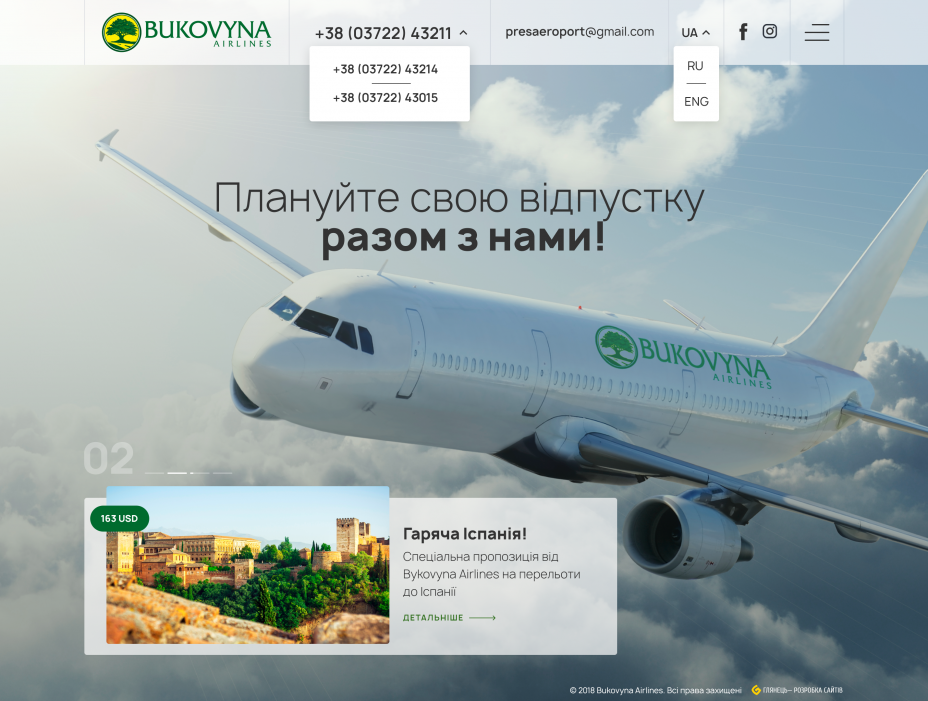 home page design — The site of the airline Bukovyna Airlines