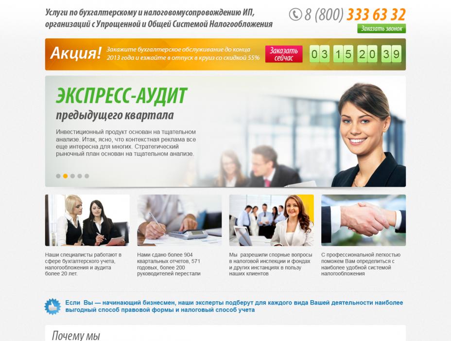 Создание сайта и налоговый учет нижегородская медицинская компания в арзамасе сайт