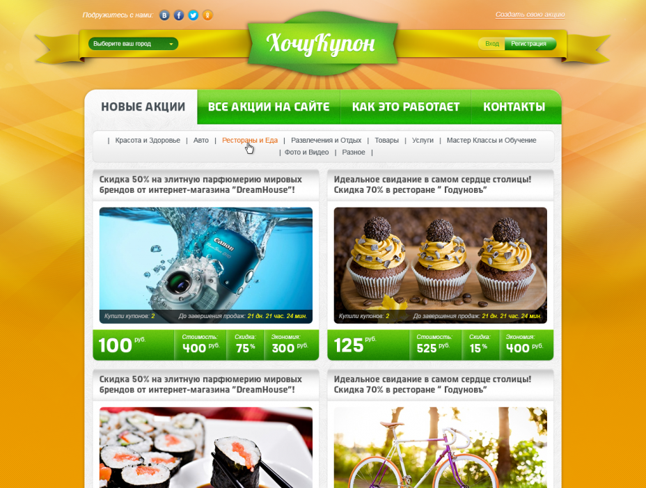 "home page design — Website discount ""I want to Coupon"""
