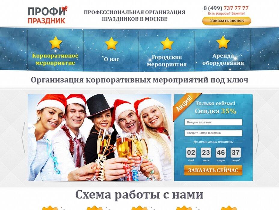 57893b361c648 ... которая предоставляет услуги организации праздников. Формы: заказать  организацию праздника, принять участие в акции, обратный звонок.