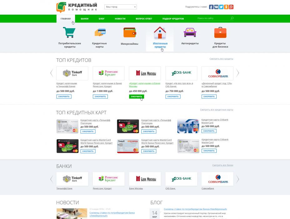 Кредитная карта с плохой кредитной историей без отказа онлайн москва
