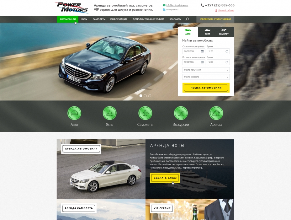 home page design — Online car rental service, yachts and jets in Cyprus