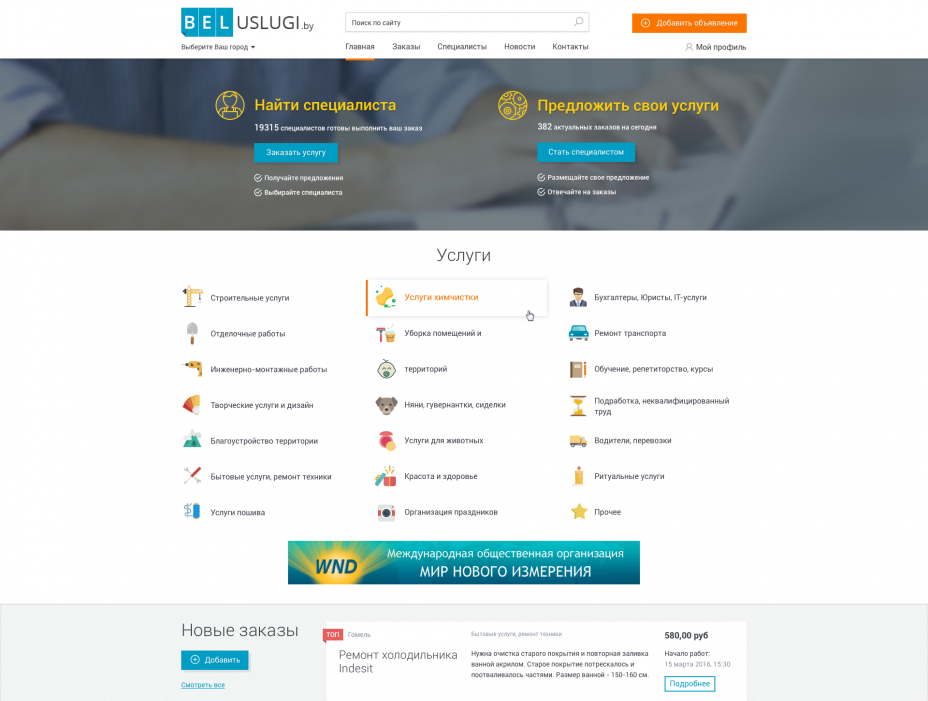 home page design — Beluslugi