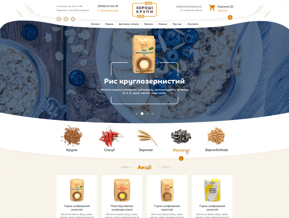 home page design — Online store Good cereals