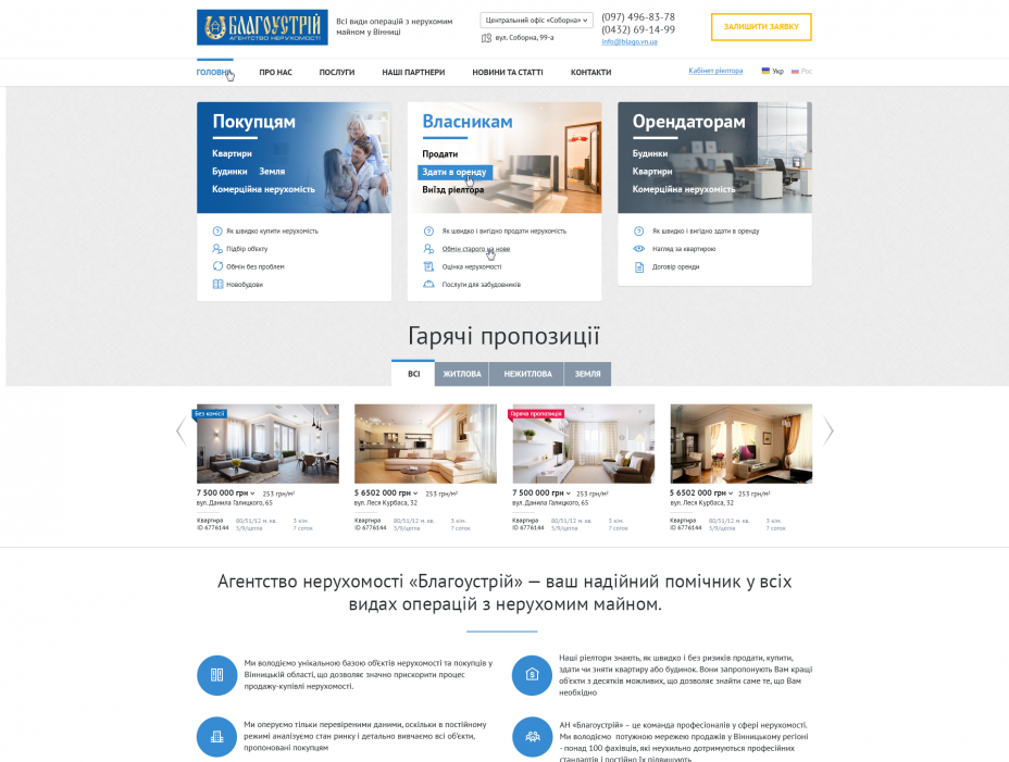 home page design — The site of the real estate agency Blagoustriy