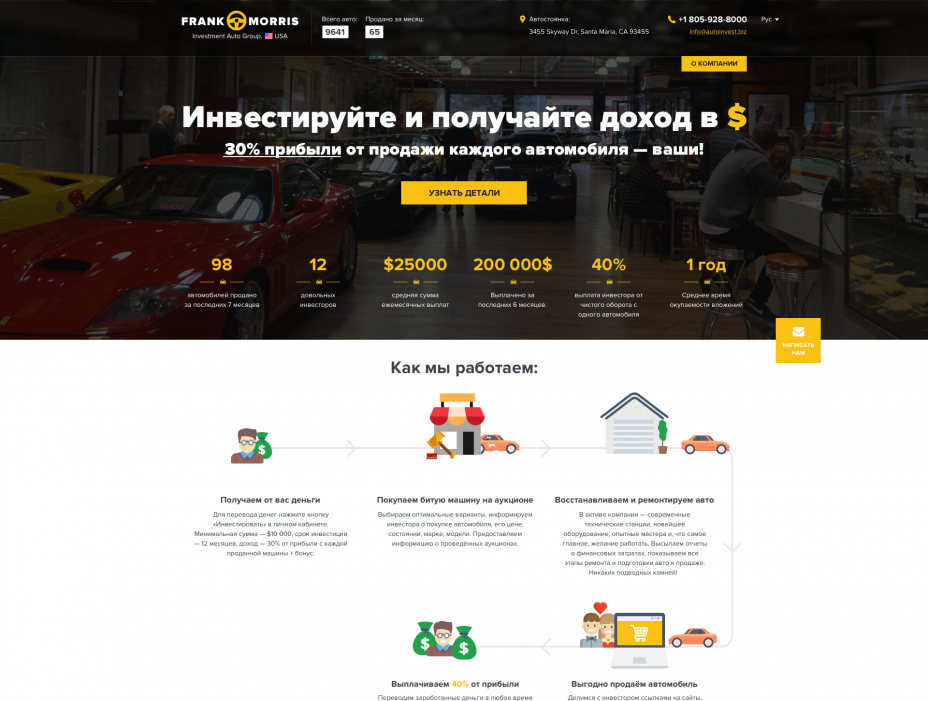 "home page design — Investments in cars — ""AutoInvest"""