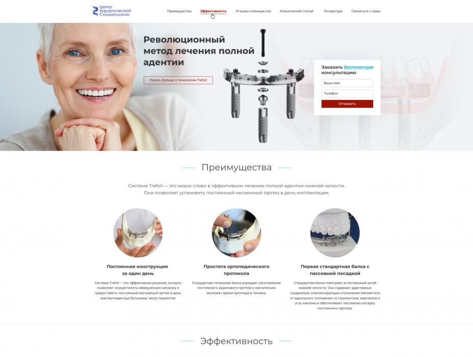 home page design — Trefoil — Revolutionary method of treating complete adentium