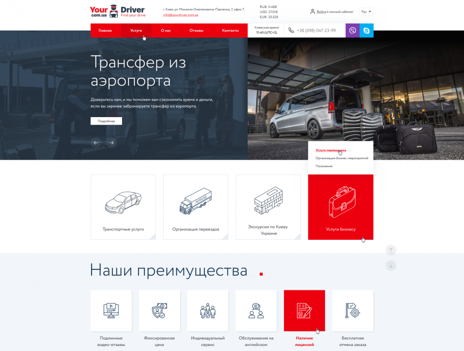 home page design —  Corporate site of the company «YourDriver»