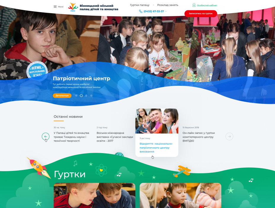 home page design — The site for the Vinnitsa City Palace of Children and Youth