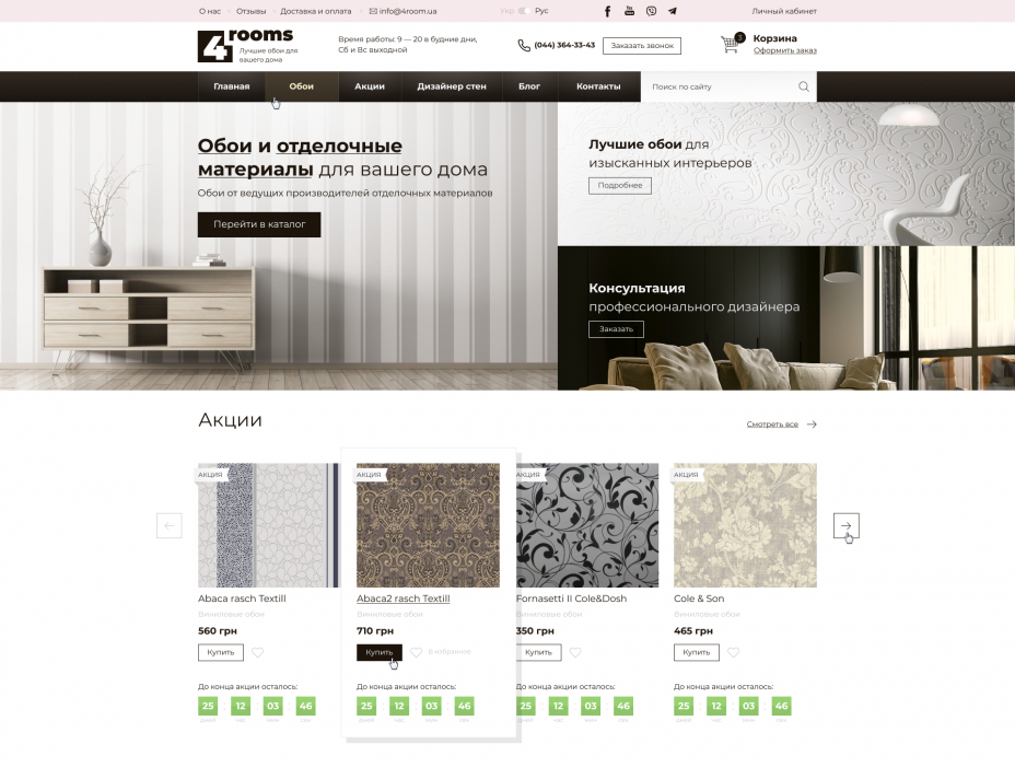 home page design — Online store 4rooms