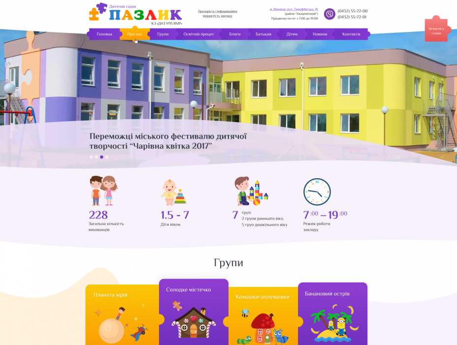 "home page design — Corporate site of kindergarten ""Pazlik"""