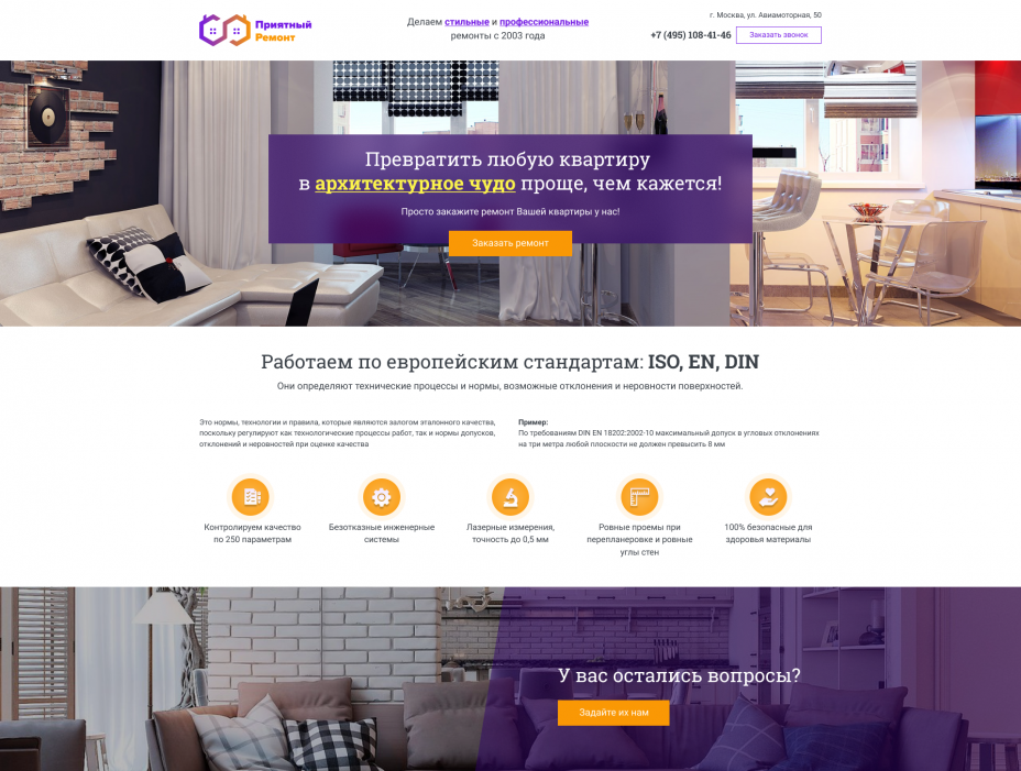 home page design — Site of the company Pleasant repair