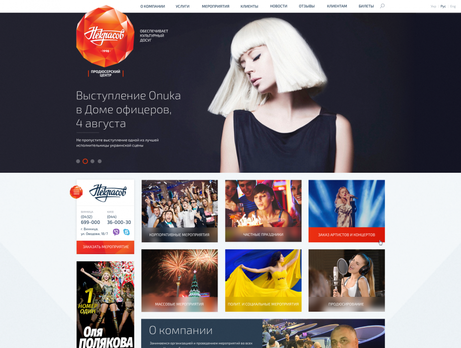home page design — The site of the producer center Nekrasov