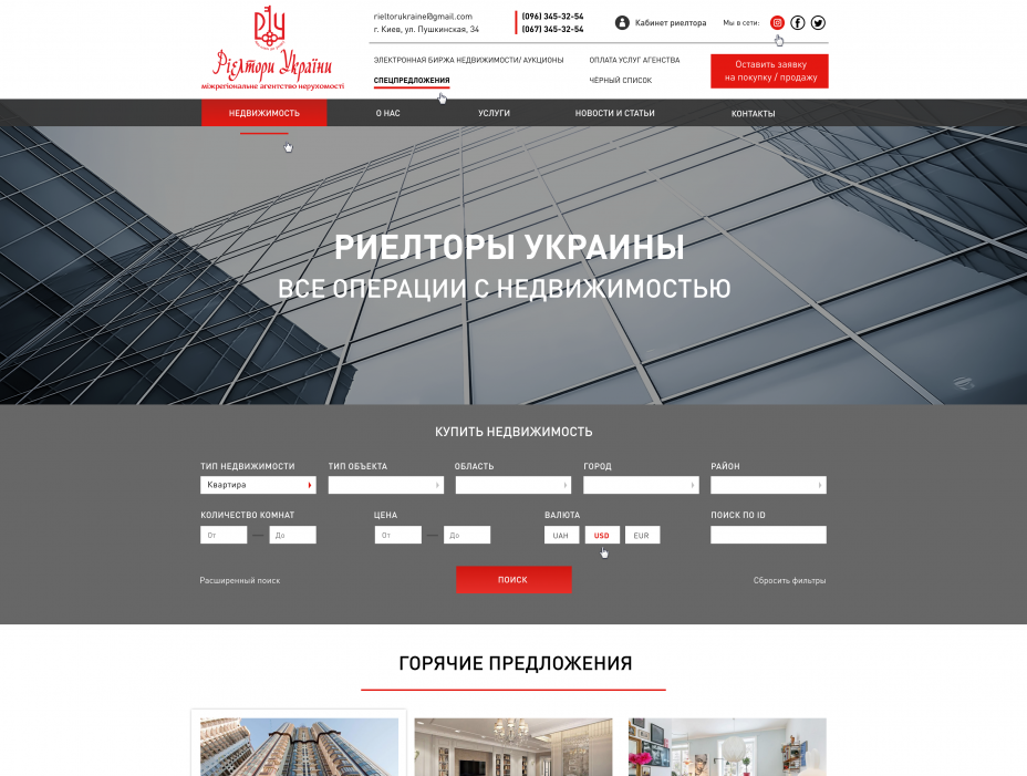 home page design — Corporate site with a catalog of objects for the International Real Estate Agency Reeltori of Ukraine